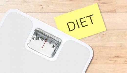 【ダイエット】気持ちが続かない人に試してほしい3つの方法!