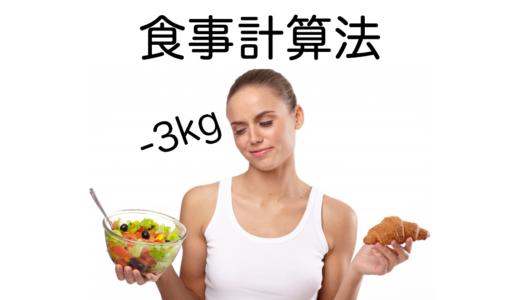 【ダイエット】1ヶ月で3kg痩せる!食事の計算法