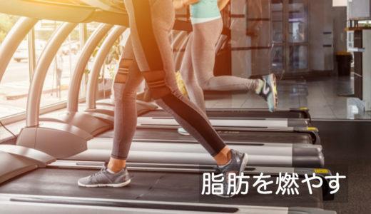 【筋肉を落とさずに脂肪を落とす有酸素運動のやり方】