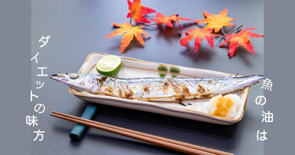 魚の油はダイエットの味方です!現役トレーナーが解説