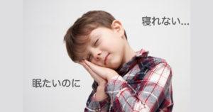 眠たいのに寝れない5つの原因~寝れないときの解決法は?
