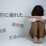 精神的に疲れた時に現れる3つの症状~3つの解決方法もご紹介!