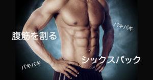 【筋トレ】脂肪を燃焼させて腹筋を割りたい!という人に伝えたい1つの条件とメニュー