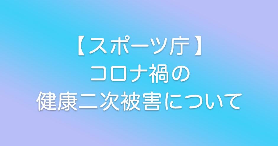 【スポーツ庁】コロナ禍の健康二次被害と予防策について