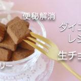 【ダイエットレシピ】オオバコで作った生チョコ風スイーツが美味しすぎる!