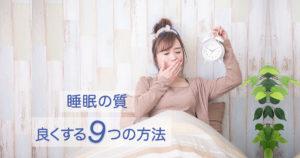 【快眠】睡眠の質を良くするための9つの方法