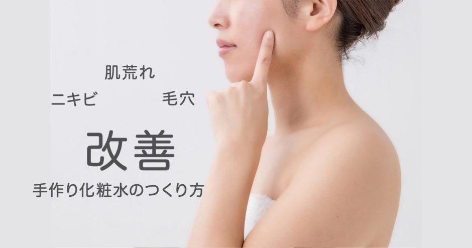 【ニキビ・肌荒れ改善】簡単!手作り基礎化粧品(化粧水)の作り方や使用方法をご紹介!