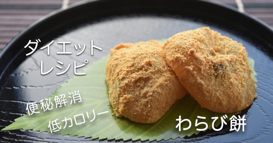 【簡単ダイエットレシピ】オオバコで作ったわらび餅が罪悪感ゼロで美味しい!