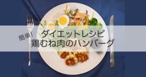 【小池友仁さんのダイエットレシピ】簡単で安い!鶏むねハンバーグの作り方