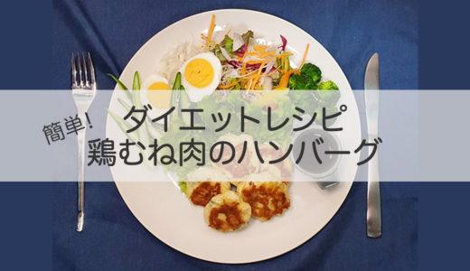【Youtuber小池友仁さんのダイエットレシピ】簡単で安い!鶏むねハンバーグの作り方