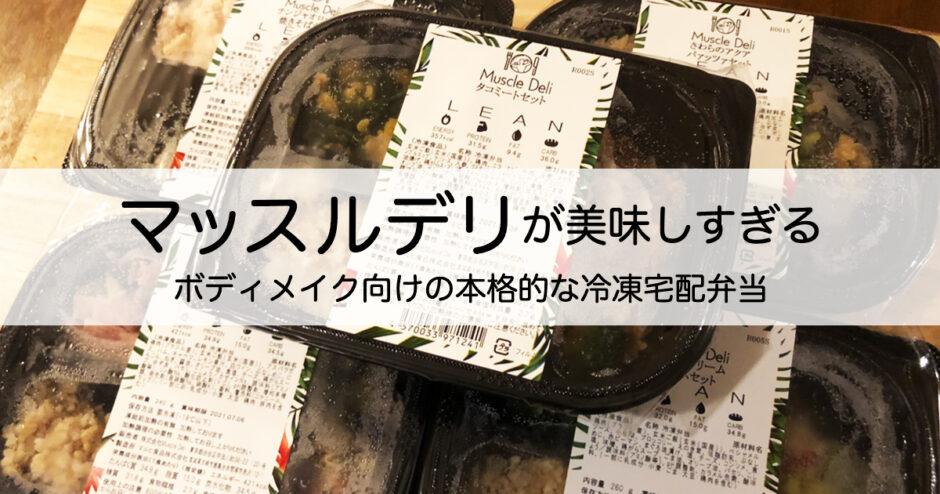 【実食レポ】マッスルデリの宅配ダイエット弁当が美味しすぎる!