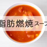 【ダイエットレシピ】超簡単なのに美味しい!脂肪燃焼スープの作り方