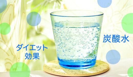 炭酸水がダイエット中にもたらす効果がすごい!その効果と正しい選び方